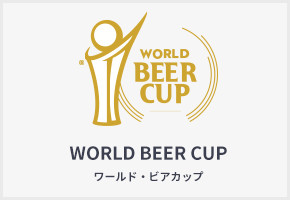 WORLD BEER CUP ワールド・ビアカップ