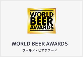 WORLD BEER AWARDS ワールド・ビアアワード