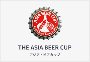 THE ASIA BEER CUP アジア・ビアカップ