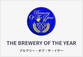 THE BREWERY OF THE YEAR ブルワリー・オブ・ザ・イヤー