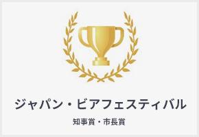 ジャパン・ビアフェスティバル 知事賞・市長賞