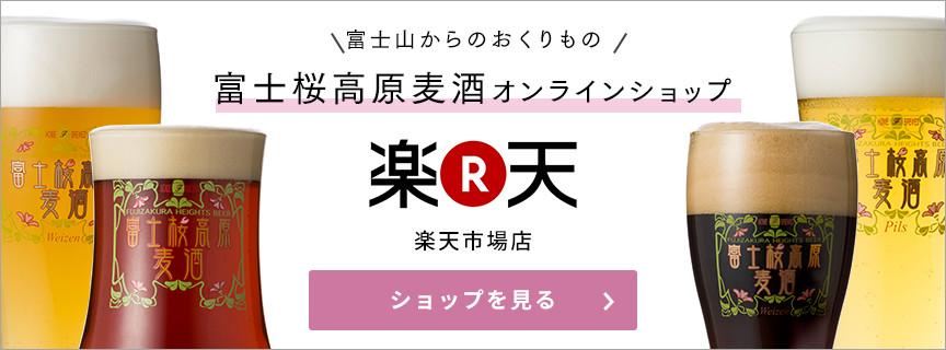 クラフトビール富士桜高原麦酒の楽天オンラインショップ