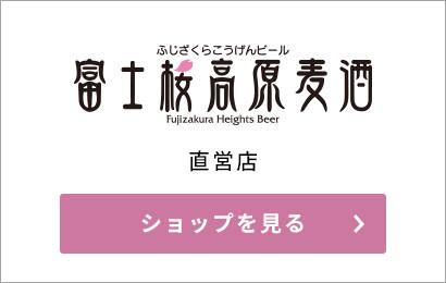 クラフトビール富士桜高原麦酒の直営オンラインショップ