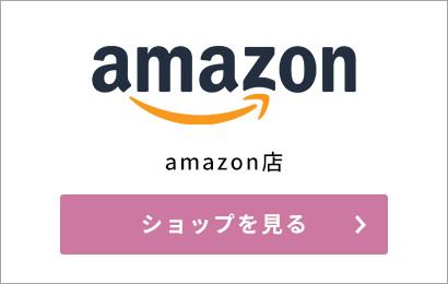 クラフトビール富士桜高原麦酒のアマゾンオンラインショップ