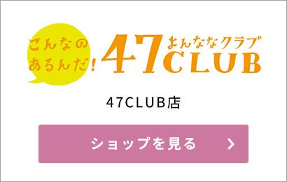 クラフトビール富士桜高原麦酒のオンラインショップ47CLUB