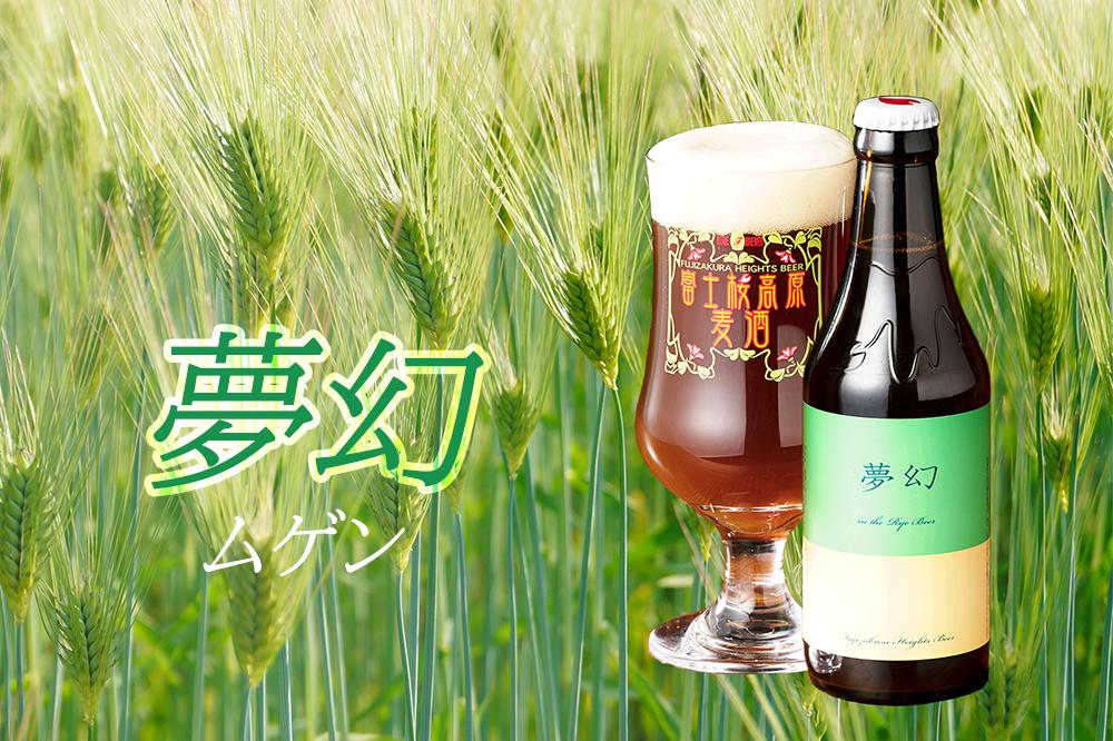 富士桜高原麦酒 季節限定クラフトビール「夢幻(むげん)」